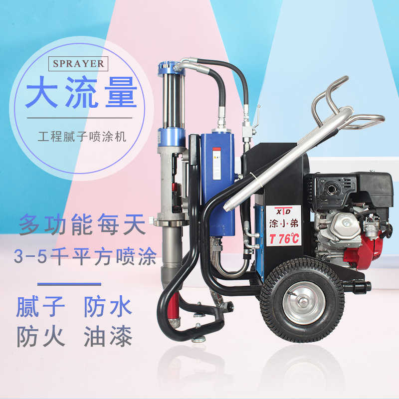 76 degree paint putty powder airless spraying machine